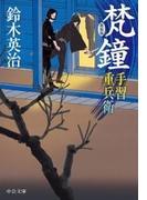 手習重兵衛 梵鐘 新装版(中公文庫)