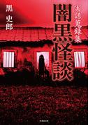 実話蒐録集 闇黒怪談(竹書房文庫)