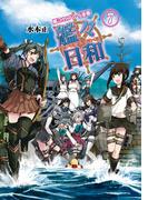 艦これプレイ漫画 艦々日和(7)(ファミ通Books)