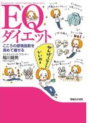 【期間限定価格】EQダイエット