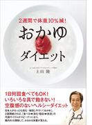 【期間限定価格】2週間で体重10%減! おかゆダイエット