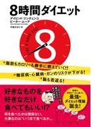 【期間限定価格】8時間ダイエット