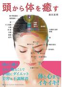 【期間限定価格】頭から体を癒す