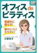 【期間限定価格】オフィス de ピラティス