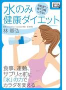 【期間限定価格】水のみ健康ダイエット(impress QuickBooks)