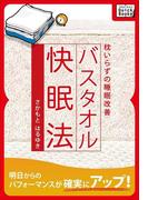 【期間限定価格】バスタオル快眠法(impress QuickBooks)