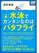 【期間限定価格】水泳で一番カンタンなのはバタフライ(impress QuickBooks)