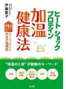 【期間限定価格】ヒートショックプロテイン 加温健康法