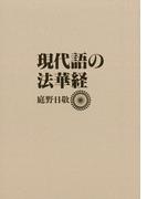 現代語の法華経
