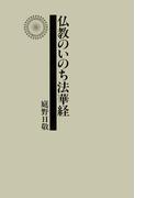 仏教のいのち法華経