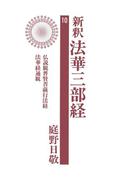 新釈法華三部経 10