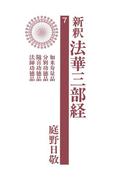 新釈法華三部経 7