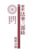 新釈法華三部経 6
