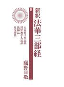 新釈法華三部経 5