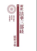 新釈法華三部経 4