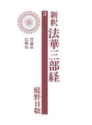 新釈法華三部経 3