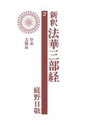 新釈法華三部経 2