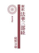 新釈法華三部経 1