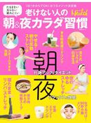 【期間限定価格】老けない人の朝&夜カラダ習慣