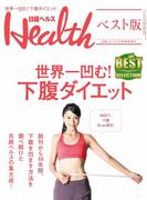 【期間限定価格】日経ヘルス ベスト版 世界一凹む!下腹ダイエット