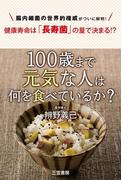 【期間限定価格】100歳まで元気な人は何を食べているか?