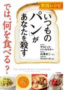【期間限定価格】実践レシピ 「いつものパン」があなたを殺す では、何を食べる?【ダイジェスト版】