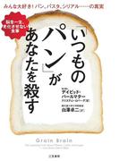 【期間限定価格】「いつものパン」があなたを殺す