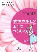 【期間限定価格】女性ホルモンとの上手なつきあい方(王様文庫)
