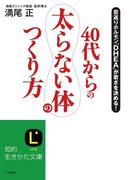 【期間限定価格】40代からの「太らない体」のつくり方(知的生きかた文庫)