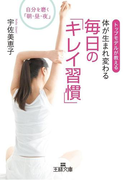 【期間限定価格】体が生まれ変わる毎日の「キレイ習慣」(王様文庫)