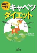 【期間限定価格】3日でやせる!キャベツダイエット(王様文庫)