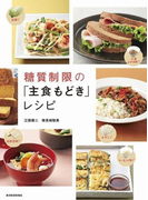 【期間限定価格】糖質制限の「主食もどき」レシピ