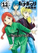 ヒナまつり 12(ビームコミックス(ハルタ))