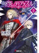 剣と炎のディアスフェルドII(電撃文庫)