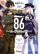 86―エイティシックス―(電撃文庫)