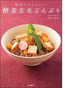 【期間限定価格】野菜だけでおいしい酵素玄米どんぶり