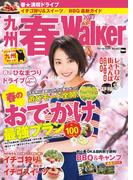 九州春Walker2017(ウォーカームック)