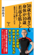 【期間限定価格】50歳を過ぎても身体が10歳若返る筋トレ(SB新書)