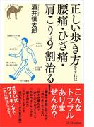 【期間限定価格】正しい歩き方をすれば腰痛・ひざ痛・肩こりは9割治る!(らくらく健康シリーズ)