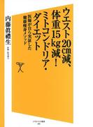 【期間限定価格】ウエスト20cm減、体重15kg減!ミトコンドリア・ダイエット(SB新書)