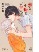 恋と小梅とご主人様【特別版】(イラスト付き)(Cross novels)