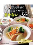 【期間限定価格】浜内千波のきれいにやせる!まかないレシピ(扶桑社MOOK)