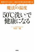 【期間限定価格】魔法の温度「50゜C洗い」で健康になる(扶桑社BOOKS)