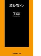 【期間限定価格】読む筋トレ(扶桑社新書)