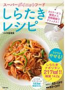 【期間限定価格】スーパーダイエットフード しらたきレシピ