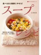 【期間限定価格】食べるほど健康にやせる! スープレシピ
