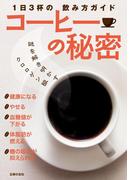 【期間限定価格】コーヒーの秘密