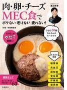 【期間限定価格】肉・卵・チーズMEC食で ボケない老けない疲れない!