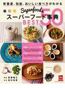 【期間限定価格】スーパーフード事典 BEST50