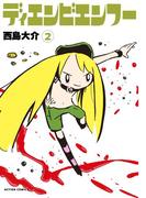 ディエンビエンフー : 2(アクションコミックス)